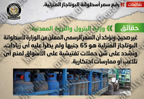 وزارة البترول تنفي شائعة رفع سعر إسطوانة البوتاجاز