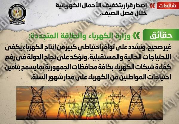 مجلس الوزراء يرد على شائعة تخفيف أحمال الكهرباء فى فصل الصيف