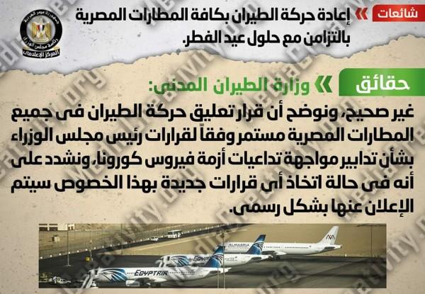 مصر للطيران تنفي إستئناف الرحلات الجوية مع حلول عيد الفطر