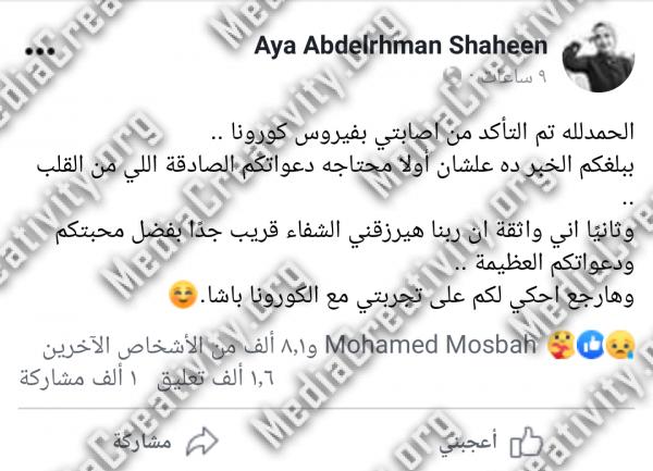 إصابة الإعلامية ايه عبدالرحمن بفيروس كورونا