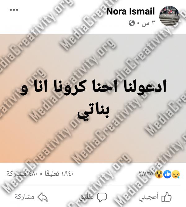 إصابة زوجة وبنات الكابتن أحمد فتحي بفيروس كورونا