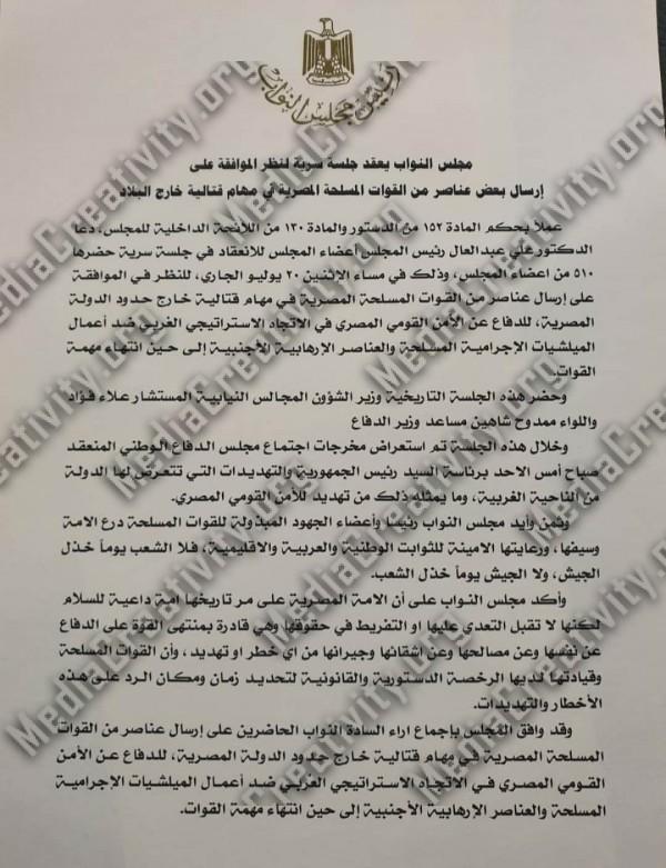 البرلمان يوافق على إرسال القوات المسلحة المصرية قوات قتالية لخارج حدود الد لحماية أمن مصر القومى