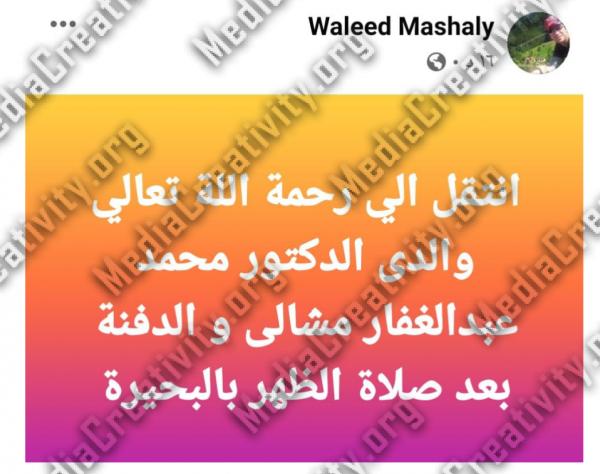وفاة طبيب الغلابة الدكتور محمد مشالي