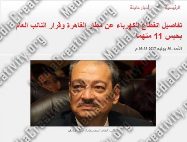 حقيقة فصل الكهرباء عن مطار القاهرة