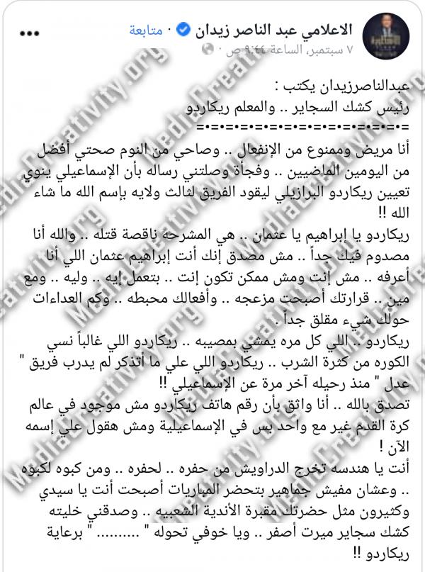 عبد الناصر زيدان يهاجم المهندس إبراهيم عثمان رئيس مجلس إدارة الإسماعيلي
