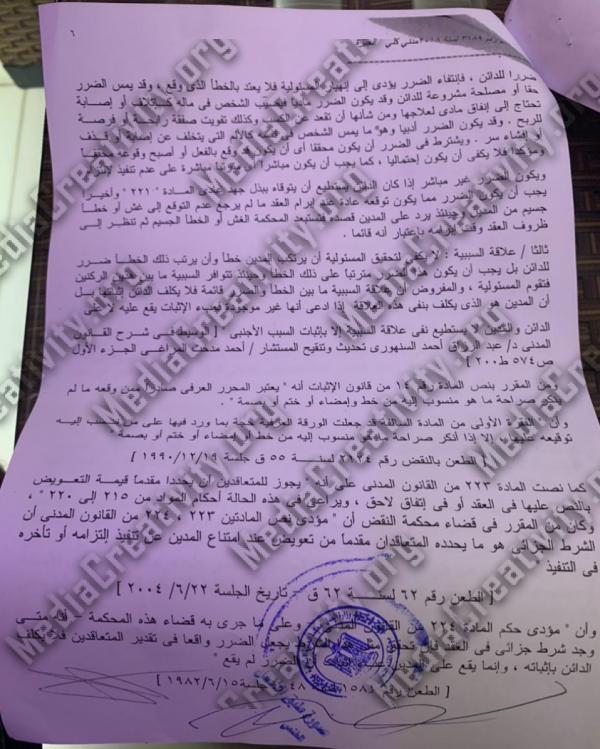 تغريم محمد الشناوي مليون ونصف