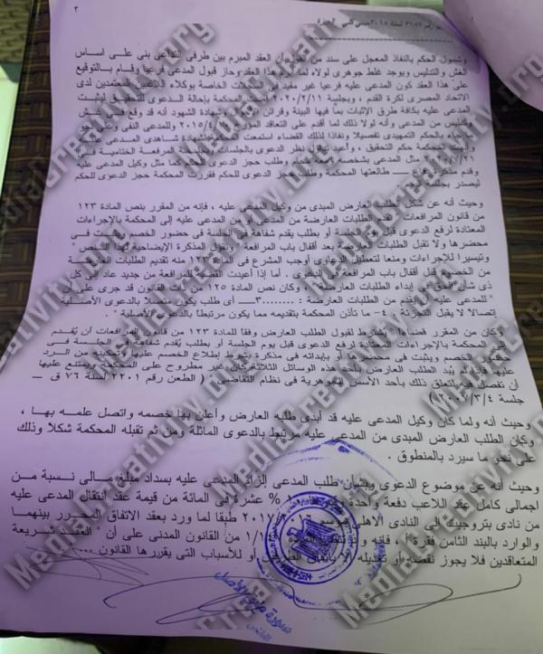محمد الشناوي حارس مرمي الأهلي