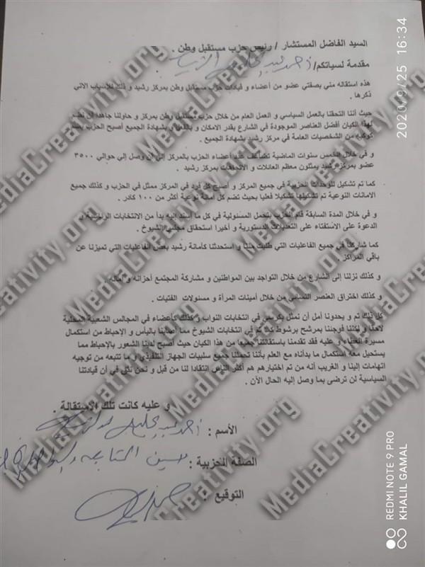 استقالات جماعية بحزب مستقبل وطن برشيد