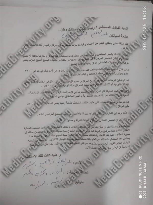 استقالات جماعية فى حزب مستقبل وطن بالبحيرة