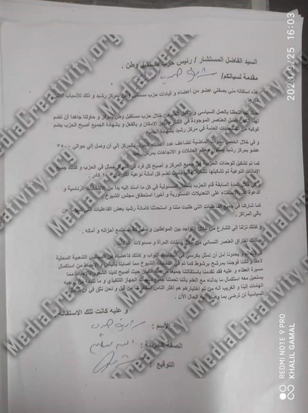 استقالات جماعية بحزب مستقبل وطن بالبحيرة
