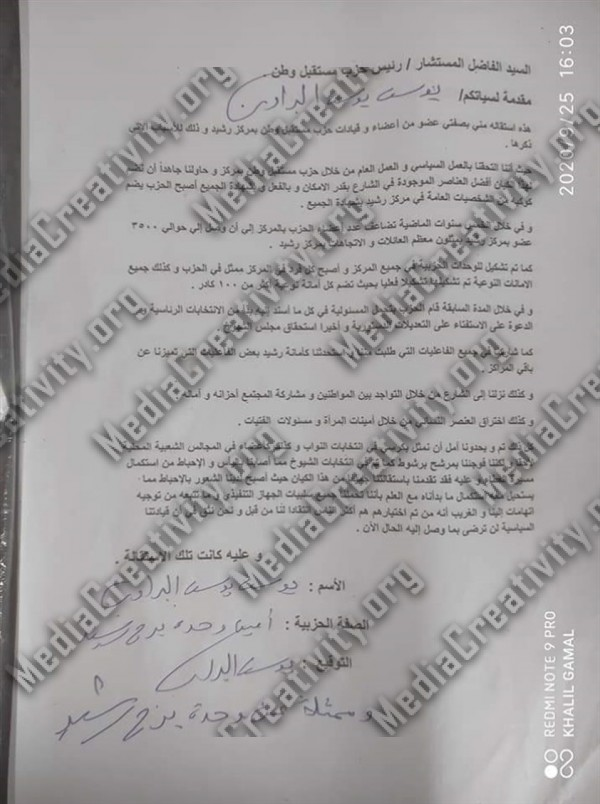 استقالات جماعية بحزب مستقبل وطن فى رشيد