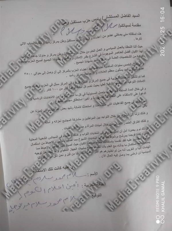 استقالات جماعية فى حزب مستقبل وطن