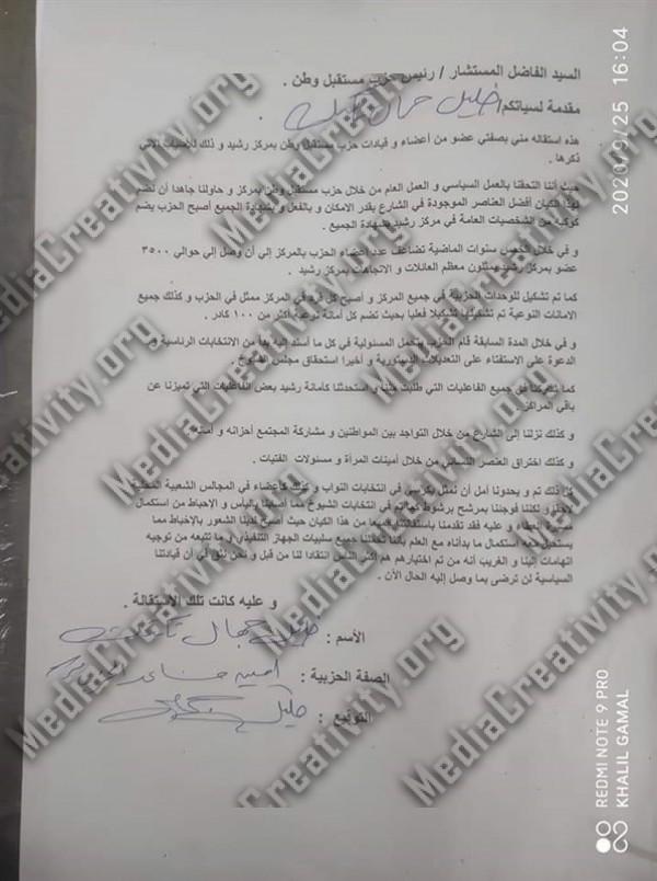 استقالات جماعية بأمانة رشيد فى حزب مستقبل وطن