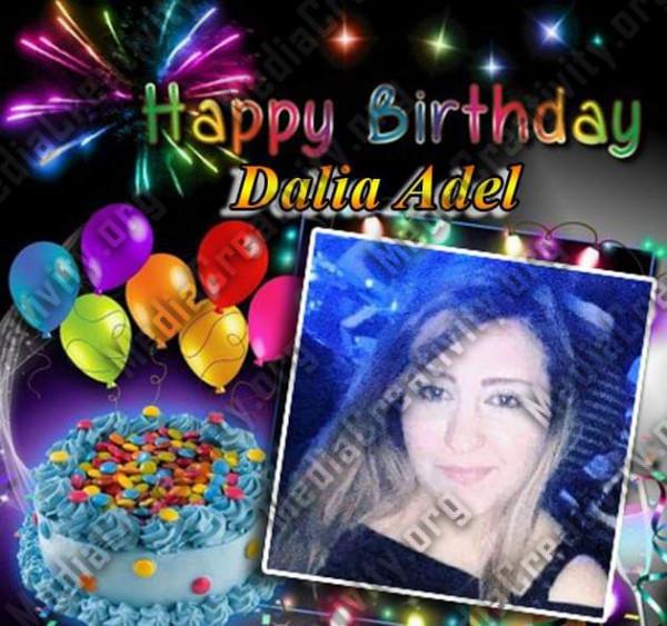 عيد ميلاد الإعلامية داليا احمد