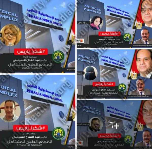الرئيس السيسي يطلق منظومة التأمين الصحي الشامل من الإسماعيلية