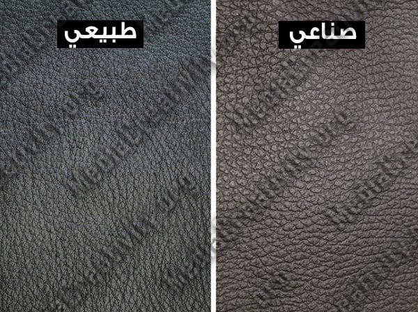 الفرق بين الجلد الطبيعي والجلد الصناعي