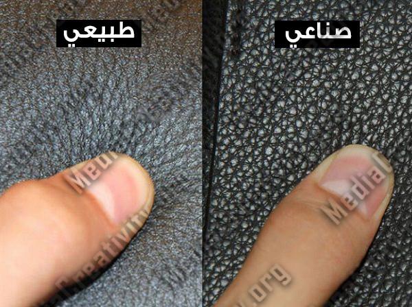 كيف تفرق بين الجلد الطبيعي والجلد الصناعي
