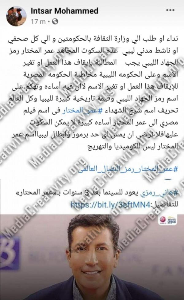 هاني رمزي وفيلم عمر المختار
