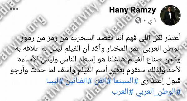 فيلم عمر المحتار هانى رمزى والمجاهد عمر المختار