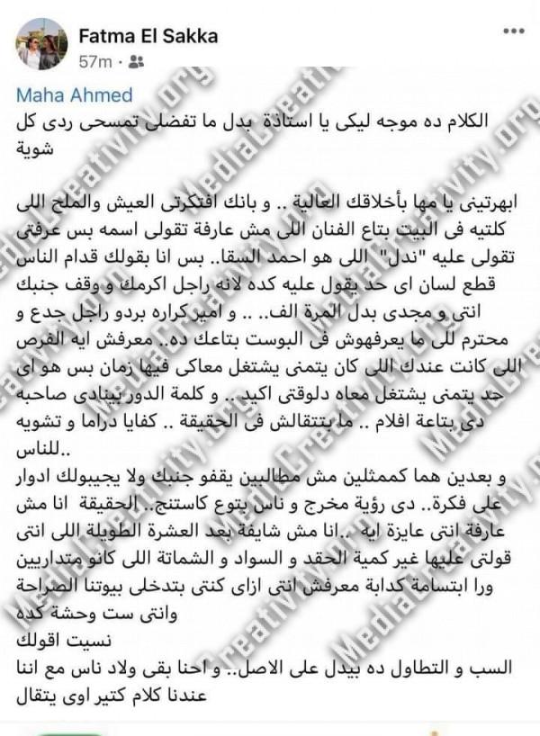 شقيقه الفنان أحمد السقا تهاجم الفنانة مها أحمد عقب اهانتها لشقيقها