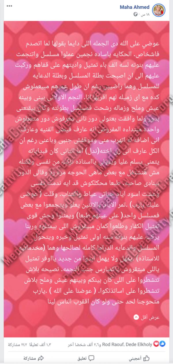 هجوم مها أحمد على أحمد السقا وامير كرارة