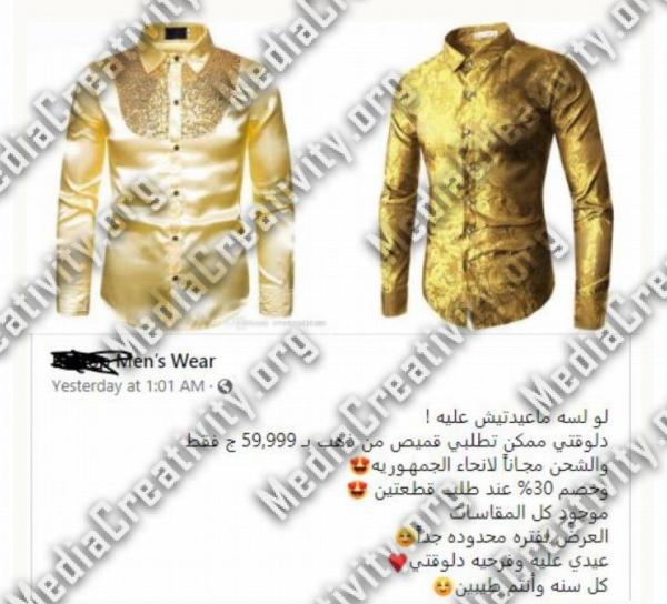قميص من الذهب